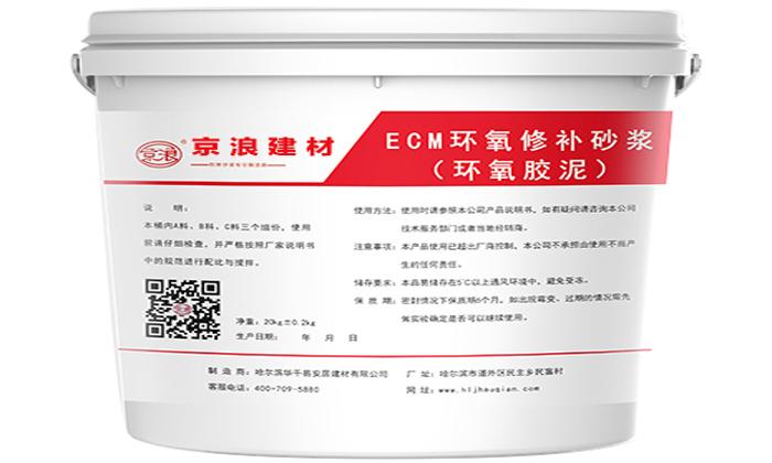 ECM环氧修补砂浆(环氧胶泥)