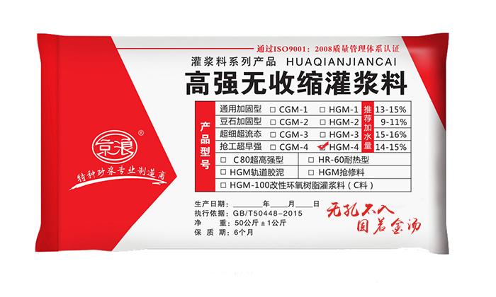 HGM-4抢工超早强型灌浆料